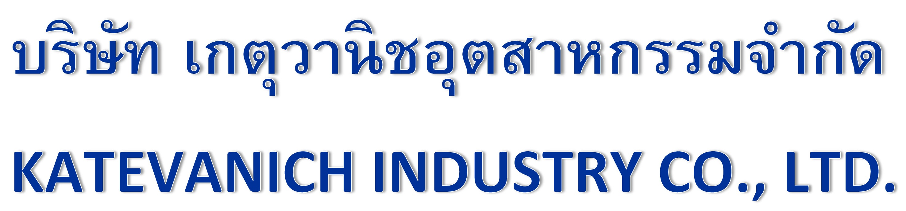 Katevanich Industry Co., Ltd. Head Office